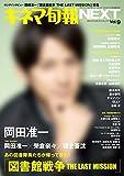 キネマ旬報増刊 キネマ旬報NEXT Vol.9「図書館戦争 THE LAST MISSION」 No.1700 -
