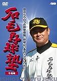 """石毛野球塾 目からウロコの野球理論。野球は""""身のこなし""""だ!! 『守備編』 [DVD]"""
