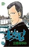 本気! 49 (少年チャンピオン・コミックス)