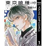 Amazon.co.jp: 東京喰種トーキョーグール:re 1 (ヤングジャンプコミックスDIGITAL) 電子書籍: 石田スイ: Kindleストア