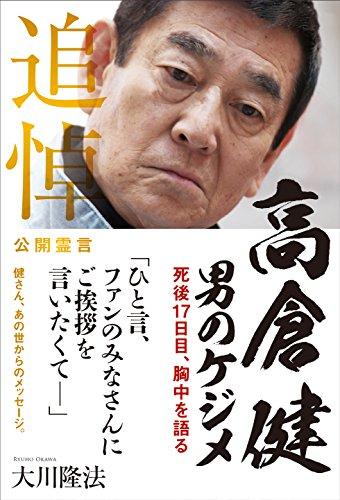 高倉健 男のケジメ
