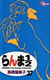 らんま1/2 (37) (少年サンデーコミックス)