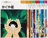 まんが日本昔ばなし(第1~5巻セット:20点)