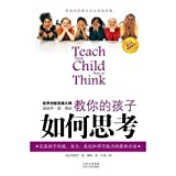 img - for teach your child how to think (presented in Appendix)(Chinese Edition) book / textbook / text book