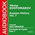 Russian History, Vol. 7 (       UNABRIDGED) by Nikolay Kostomarov Narrated by Leontina Brotskaya