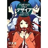 ダブルクロス The 3rd Edition リプレイ・デザイア(2)  残影の妖都 (富士見ドラゴン・ブック)