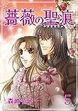 薔薇の聖痕 5 (フェアベルコミックス フレイヤ)