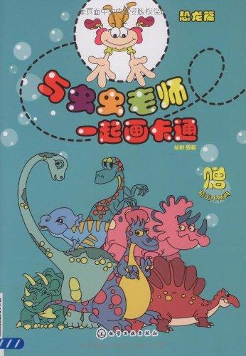 与虫虫老师一起画卡通:恐龙篇