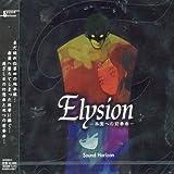 Elysion~�ڱ�ؤ����ն�~