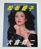 松坂慶子写真集―週刊プレイボーイ特別編集