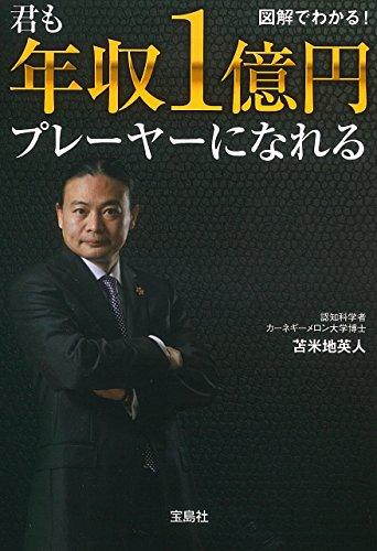 君も年収1億円プレーヤーになれる (宝島SUGOI文庫)