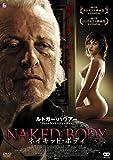 ネイキッド・ボディ [DVD]