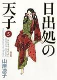 日出処の天子 〈完全版〉/第5巻(全7巻) (MFコミックス)