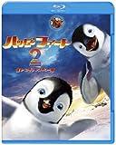 ハッピー フィート2 踊るペンギンレスキュー隊 Blu-ray & DVDセット(初回限定生産)