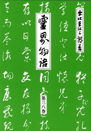 霊界物語第38巻 (舎身活躍 丑の巻)
