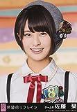 【佐藤栞】希望的リフレイン 「制服の羽根」 (Team 8) 劇場盤 公式生写真 AKB48