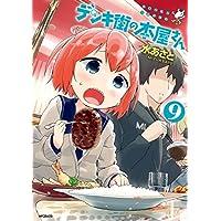 Amazon.co.jp: デンキ街の本屋さん 9<デンキ街の本屋さん> (コミックフラッパー) 電子書籍: 水あさと: Kindleストア