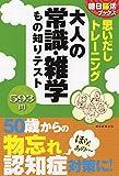 Amazon.co.jp【朝日脳活ブックス】思い出しトレーニング  常識・雑学 物知りテスト