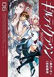 ギルティクラウン6巻 (デジタル版ガンガンコミックス)