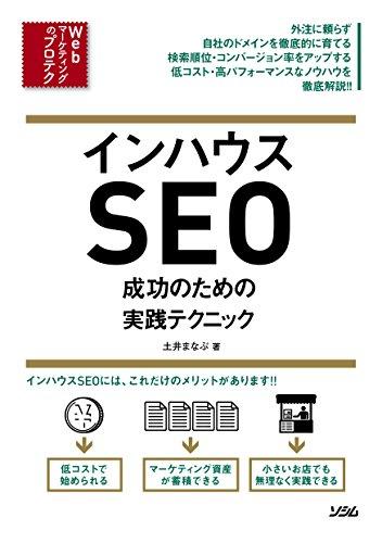インハウスSEO 成功のための実践テクニック (Webマーケティングのプロテク)