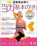 深堀真由美のやさしいヨガ基本の「き」―キレイになれる4週間 (Gakken Mook)