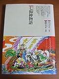 七福神物語 (仏教コミックス―ほとけさまの大宇宙)