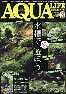月刊アクアライフ 2016年 03 月号