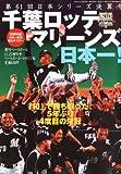 日本シリーズ 千葉ロッテマリーンズ 優勝号 2010年 11/27号 [雑誌]