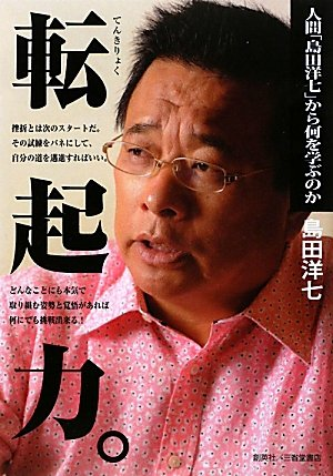 島田洋七の画像 p1_34
