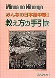 みんなの日本語 中級〈1〉教え方の手引き