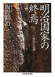 明治国家の終焉 1900年体制の崩壊 (ちくま学芸文庫 ハ 32-1)
