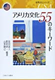 アメリカ文化 55のキーワード (世界文化シリーズ)