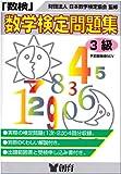 「数検」問題集 3級