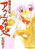 新逆八犬伝アウトカラーズ 1 (1) (ヤングキングコミックス)