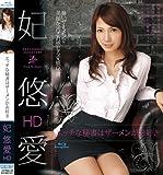 エッチな秘書はザーメンがお好き 妃悠愛 HD(Blu-ray Disc)