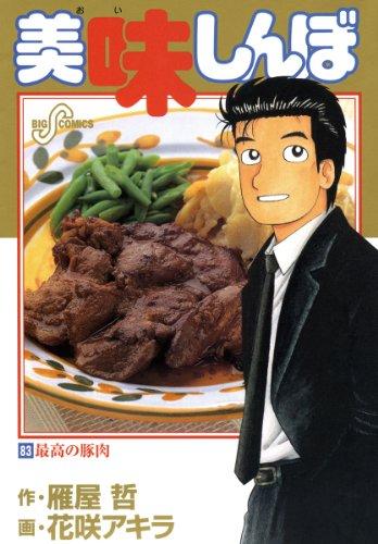 美味しんぼ(83) (ビッグコミックス)