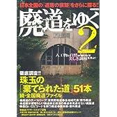 廃道をゆく2 (イカロス・ムック)