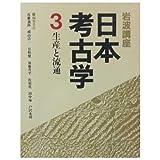 岩波講座 日本考古学〈3〉生産と流通