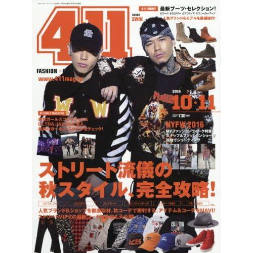 411(フォーワンワン) 2016年 11 月号 [雑誌]
