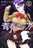青春ポップ! 5 (ヤングチャンピオン烈コミックス)