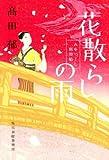 高田郁 『花散らしの雨』