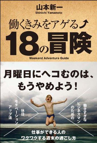 働くきみをアゲる 18の冒険 (Sanctuary books)