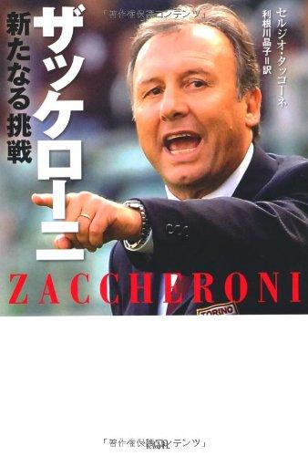 ザッケローニ 新たなる挑戦