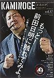 KAMINOGE vol.37―世の中とプロレスするひろば もっと!前田日明に触れてみよ。
