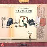 アンティークスタイル ナチュラル素材集 (ASCII Design Collection)