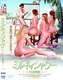 ミルキィシャワー [DVD]
