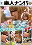 顔出し素人娘(うぶっこ)ギリギリモザイクフェラでザーメンお口で受け止めて(ハート)ファイナル [DVD]