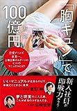 「胸キュン」で100億円 (角川マガジンズ)