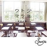 少年トラウマ〜明日の君へ〜-Sunya