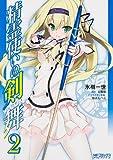 精霊使いの剣舞2 (アライブコミックス)